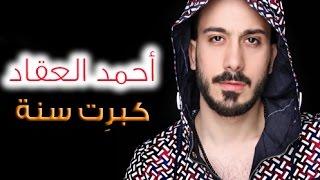 اغاني حصرية أحمد العقاد - كبرت سنة / (2017) Ahmad Akkad - Kebret Seneh تحميل MP3