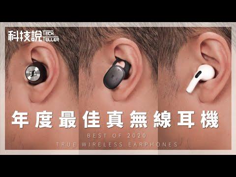 八款2020真無線耳機評測