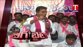 BIG BYTE | Minister KTR About Sircilla Development | T News Telugu