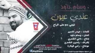 تحميل و مشاهدة موال وسام داود - عندي عيون / Audio MP3