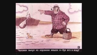 Смотреть онлайн «Знаменитый утенок Тим», озвученный диафильм