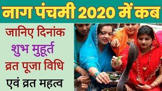 नाग पंचमी 2020 में कब : जानिए पूजा विधि एवं शुभ मुहूर्त : Nag panchami 2020 Date : Nag Panchami 2020 - Download this Video in MP3, M4A, WEBM, MP4, 3GP