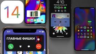 Apple слила iOS 14: обзор, что нового, дата выхода фото