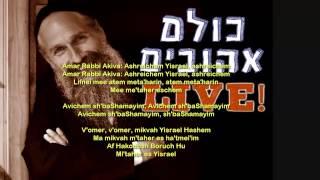 Mordechai Ben David - O'mar Rabbi Akiva I מרדכי   - YouTube