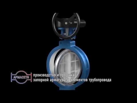 Принцип работы затвора дискового. Принцип действия затвора поворотного чугунного межфланцевого.