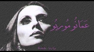 فيروز - عمانو موريو   Fairouz - Amanou morio تحميل MP3