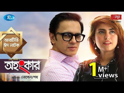 Ahongkar   অহংকার   Adil Hossain Nobel   Anika Kabir Shokh   Rtv Eid Special Drama