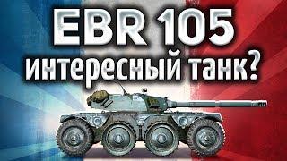 Panhard EBR 105 - Вот она, вершина колёсных танков - Гайд