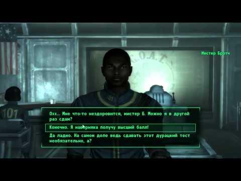 Прохождение игры Fallout 3 Часть 1