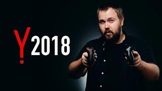 YaC 2018 - презентация Яндекс вместе с Wylsacom / 29.05 в 09:30 МСК