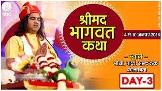 Shrimad Bhagwat Katha || Day - 3 || Kolkata ||