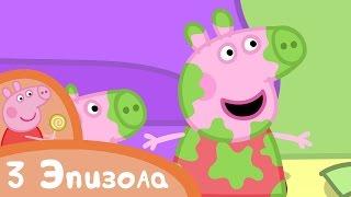 Свинка Пеппа - Дом - Сборник (3 эпизода) - Мультики
