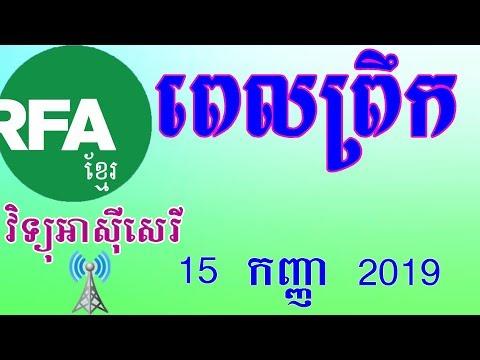 RFA Khmer News, Night - 19 September 2019 - វិទ្យុអាស៊ីសេរីពេលរាត្រីថ្ងៃព្រហស្បតិ៍ ទី ១៩ កញ្ញា ២០១៩