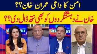 View Point | Imran Yaqub Khan | Zafar Hilaly | GNN | 01 Oct 2021
