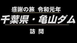 010 会長の「全国縦断感謝の旅‼」千葉県・亀山ダム 訪問 Go!Go!NBC!