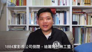 (中文字幕)2019年共1884間中國影視公司倒閉,迪麗熱巴也無戲拍!中國GDP保5也困難,首席經濟學家高善文如是說,20191207