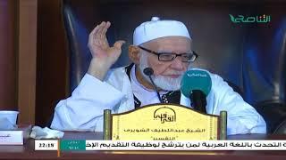 تفسير القرآن الكريم 114 / البقرة