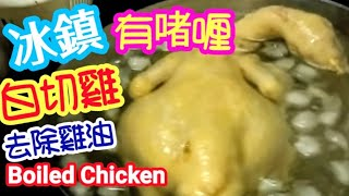 冰鎮白切雞 有啫喱 雞肉嫩滑 竅門詳盡講解