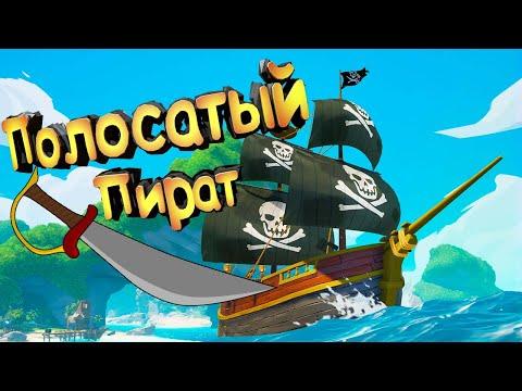 Королевская битва с Пиратами на Кораблях ! Blazing sails