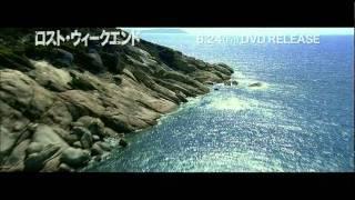 ロスト・ウィークエンド予告編