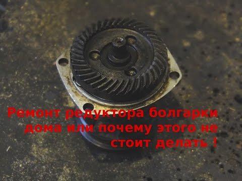 Ремонт редуктора болгарки Hitachi своими руками.