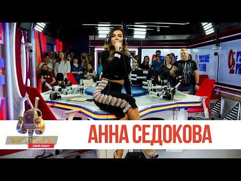 Золотой Микрофон. Анна Седокова