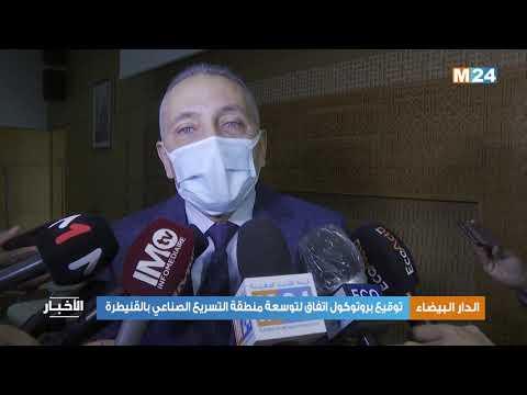 الدار البيضاء .. توقيع بروتوكول اتفاق لتوسعة منطقة التسريع الصناعي بالقنيطرة