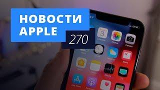 Новости Apple, 270 выпуск: проблемы iOS 12 и стоимость iPhone 9
