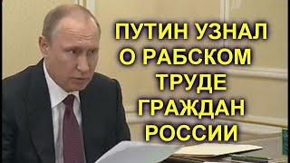 Путин приехал рабам зарплату раздавать
