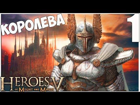 Герои огня меча и магии 4