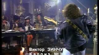 Виктор Зинчук Viktor Zinchuk Лучшие клипы 90-х Каприз 24