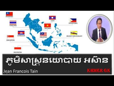 Asian's Geopolitics, ភូមិសាស្រ្តនយោបាយរបស់អាស៊ាន | Jean Francois Tain | Khmer RFI | Neak Rean