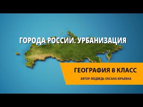 Города России. Урбанизация.