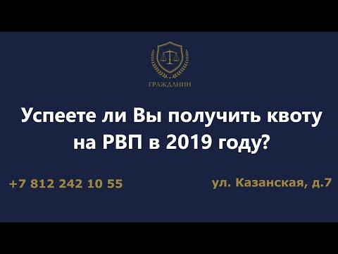 Успеете ли Вы получить квоту на РВП в 2019 году