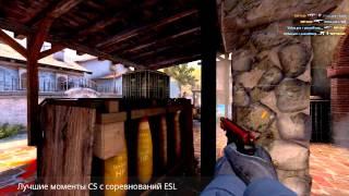 Лучшие моменты Counter Strike с соревнований ESL