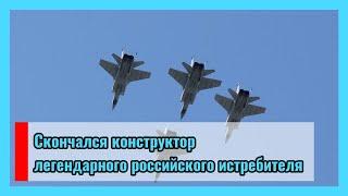 🔴 Скончался конструктор легендарного российского истребителя