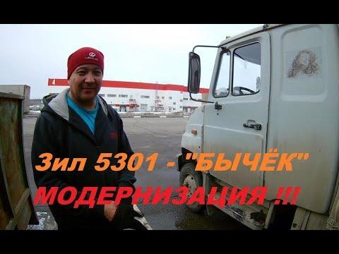 Зил 5301 Бычок МОДЕРНИЗАЦИЯ