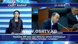 #Сайткабар 13.12.2018 | А. Нурбаев: Улуттук Банктын төрагасын кантип кетиребиз?