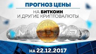 Прогноз цены на Биткоин, Эфир и другие криптовалюты (22 декабря)