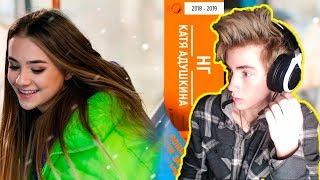 Катя Адушкина - НГ премьера клипа Реакция | Katya Adushkina | Реакция на Катя Адушкина НГ