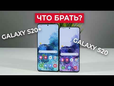 Смартфон Samsung Galaxy S20+ (красный)