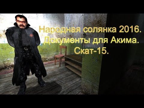 Народная солянка 2016. Документы для Акима. Скат-15.