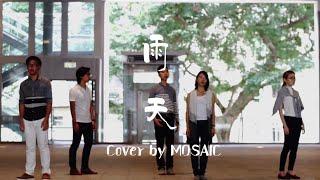 雨天 MV — Mosaic A Cappella (原唱:孫燕姿)
