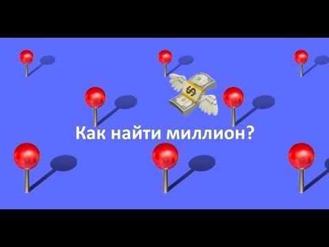 Как найти миллион с помощью финансовой отчетности
