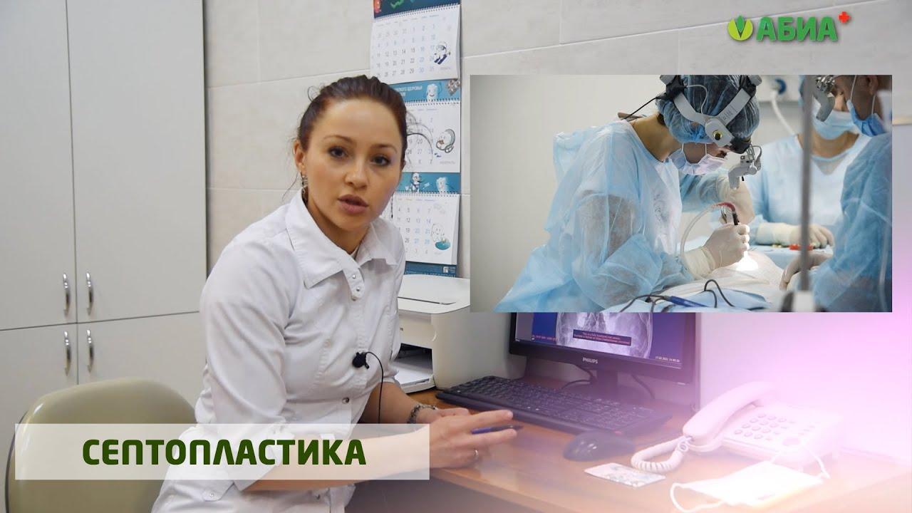 Операция септопластика