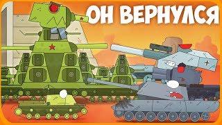 Он вернулся Мультики про танки