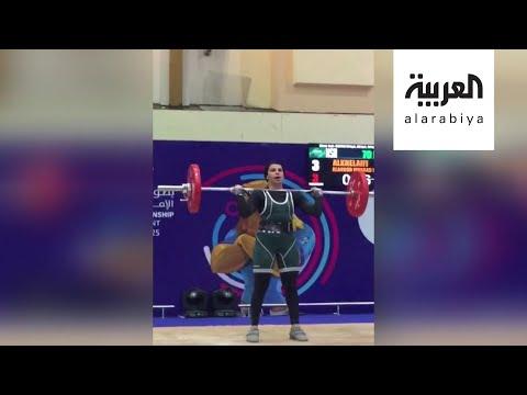 العرب اليوم - شاهد: العنود الخليفي سعودية ترفع الأثقال وتحلم بالألمبياد