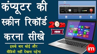 How to Record Computer and Laptop Screen for YouTube Video in Hindi 2020 - YouTube Tutorial Part-4