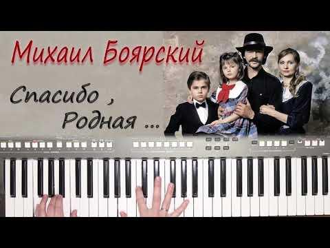 СПАСИБО РОДНАЯ МИХАИЛ БОЯРСКИЙ YAMAHA DJX COVER