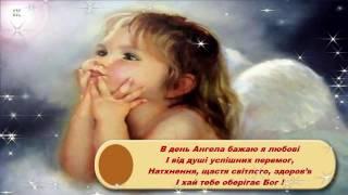 З Днем ангела!